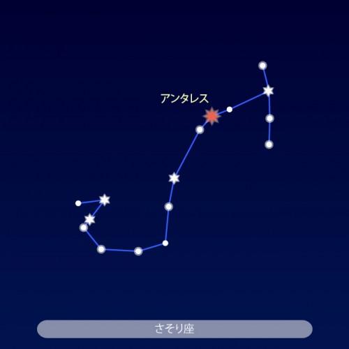 気になる星座!】アンタレス /Antares (さそり座α星)   ライフ ...