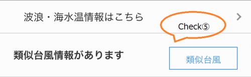 Check⑤