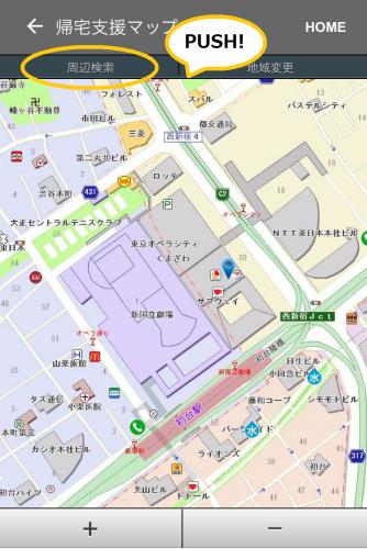 帰宅支援マップ機能紹介②
