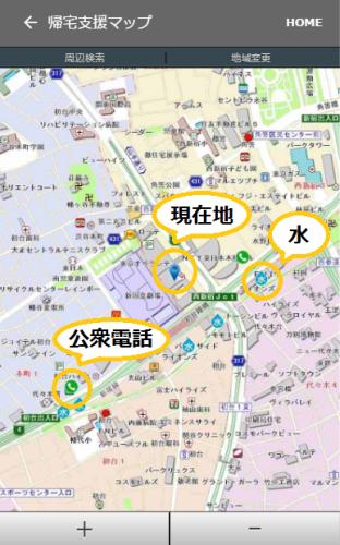 帰宅支援マップ機能紹介①-2
