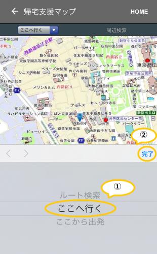 帰宅支援マップ機能紹介⑥
