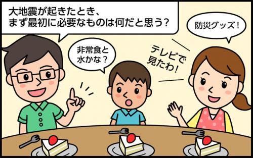 manga_j01_01