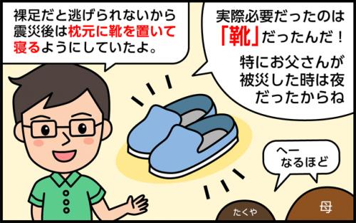 manga_j01_02
