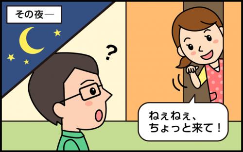 manga_j01_03