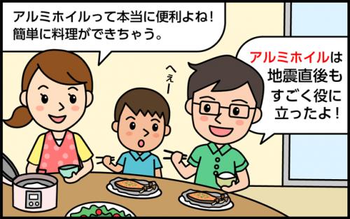manga_j02_02