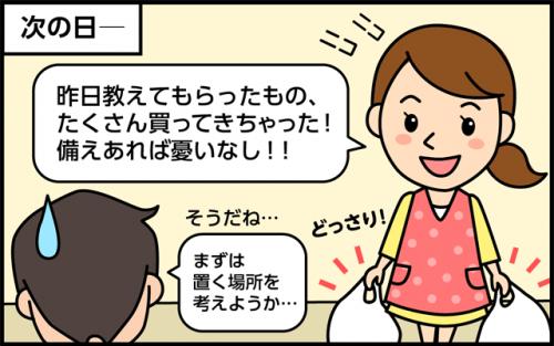 manga_j02_04