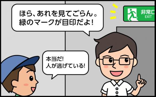 manga_j04_03