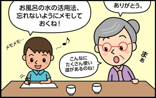 manga03_4