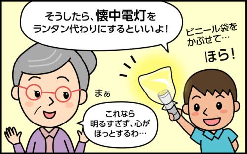 manga04_3