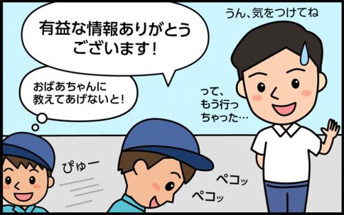 manga05_4