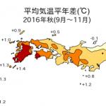【12/3 朝イチ!】秋は沖縄・西日本で記録的な高温だった