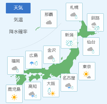 1月15日天気予報