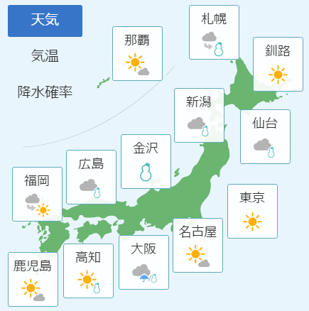 1月24日天気予報