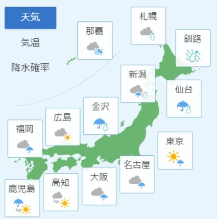 1月30日天気予報