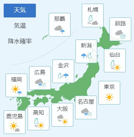 1月16日天気予報