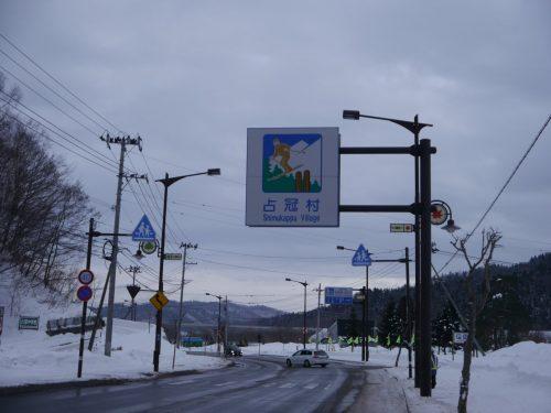 日本一の冷え込みとなる占冠村