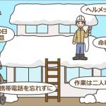 関東・北陸で春一番 雪解け警戒