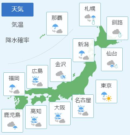 2月23日の天気予報
