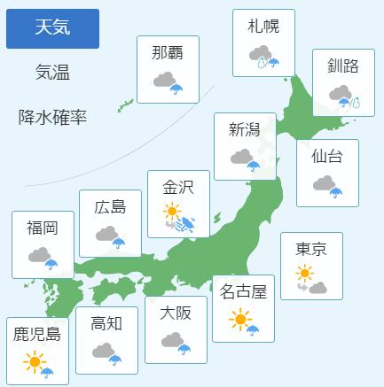 2月17日の天気予報