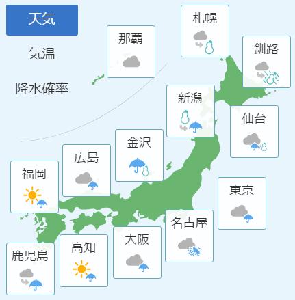 2月20日の天気予報