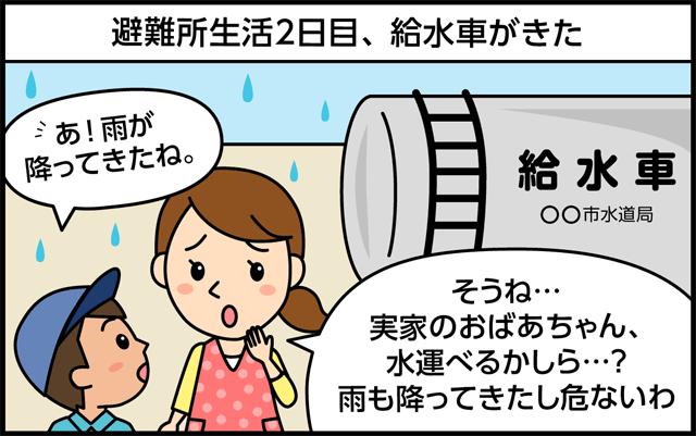 たくやくんのサバイバル塾③「絶対見逃せない!水を確保する方法」
